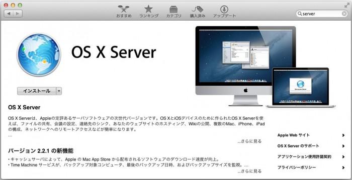 App Store で OS X Server.app を入手