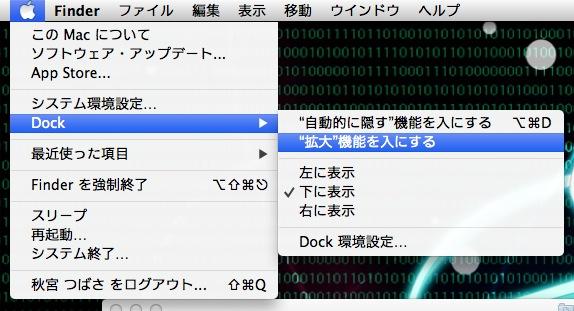 Dock の拡大機能をオフに