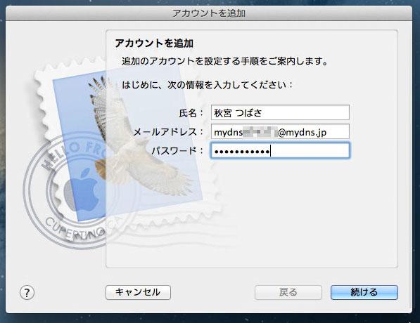 メール.app の設定