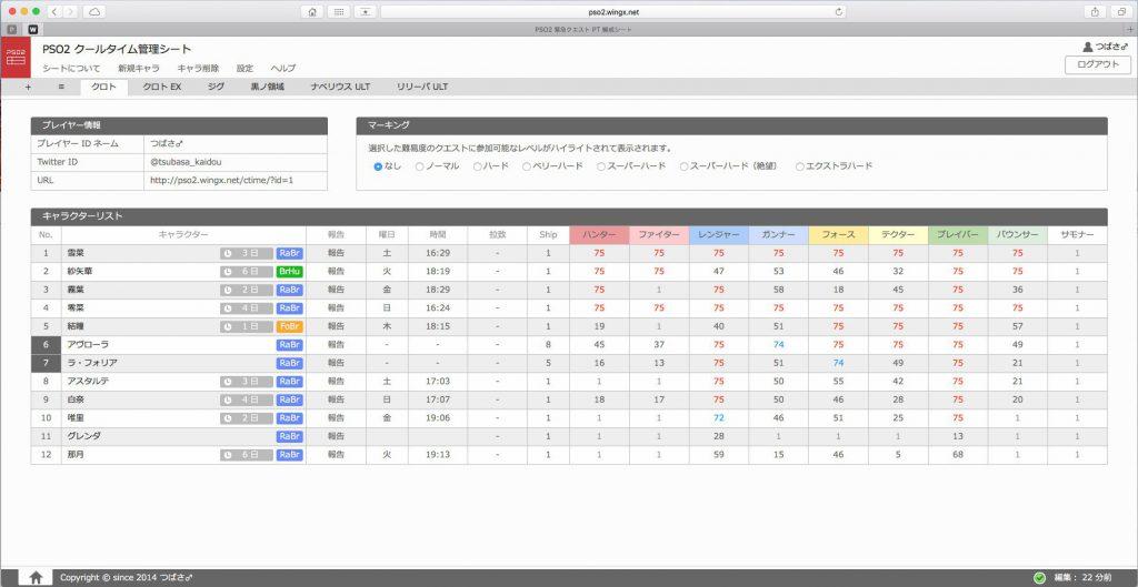 PSO2 クールタイム管理シート v1.20
