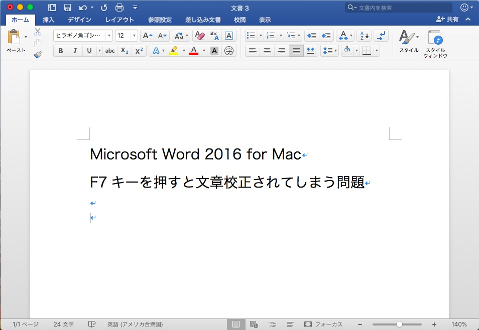 Word 2016 で F7 キー